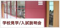 学校建学/入学説明会