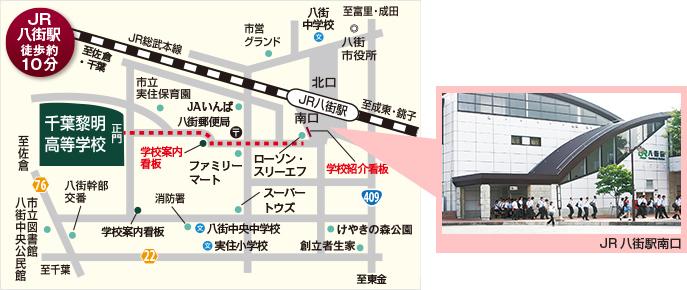JR八街駅からの経路