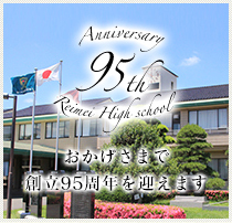 おかげさまで創立95周年を迎えました。