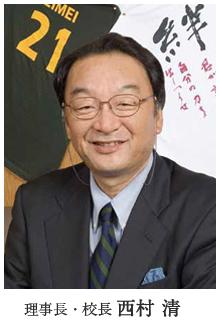 理事長・学監 西村 清