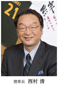 理事長 西村 清