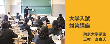 『地球温暖化を考える』法政大学人間環境学部岡松暁子教授