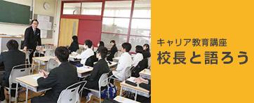 キャリア教育講座『校長と語ろう』