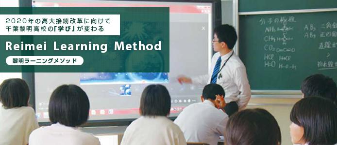 2020年の高大接続改革に向けて千葉黎明高校の「学び」が変わる Reimei Learning Method 黎明ラーニングメソッド