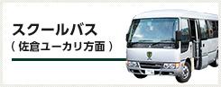 スクールバス(佐倉ユーカリ方面)