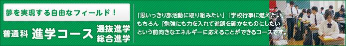 普通科 進学コース 選抜進学/総合進学