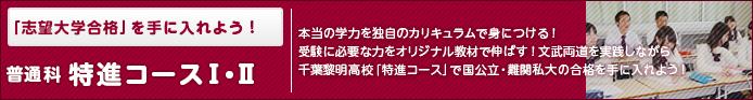 普通科 特進コースⅠ・Ⅱ