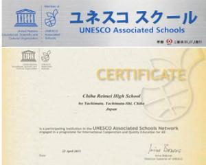 ユネスコスクール加盟証明書