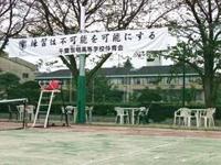 八街学園高等学校を千葉黎明高等学校に変更