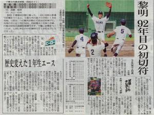 20141008野球記事さむさむ